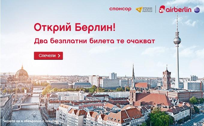 Как да спечелиш два безплатни самолетни билета до Берлин?